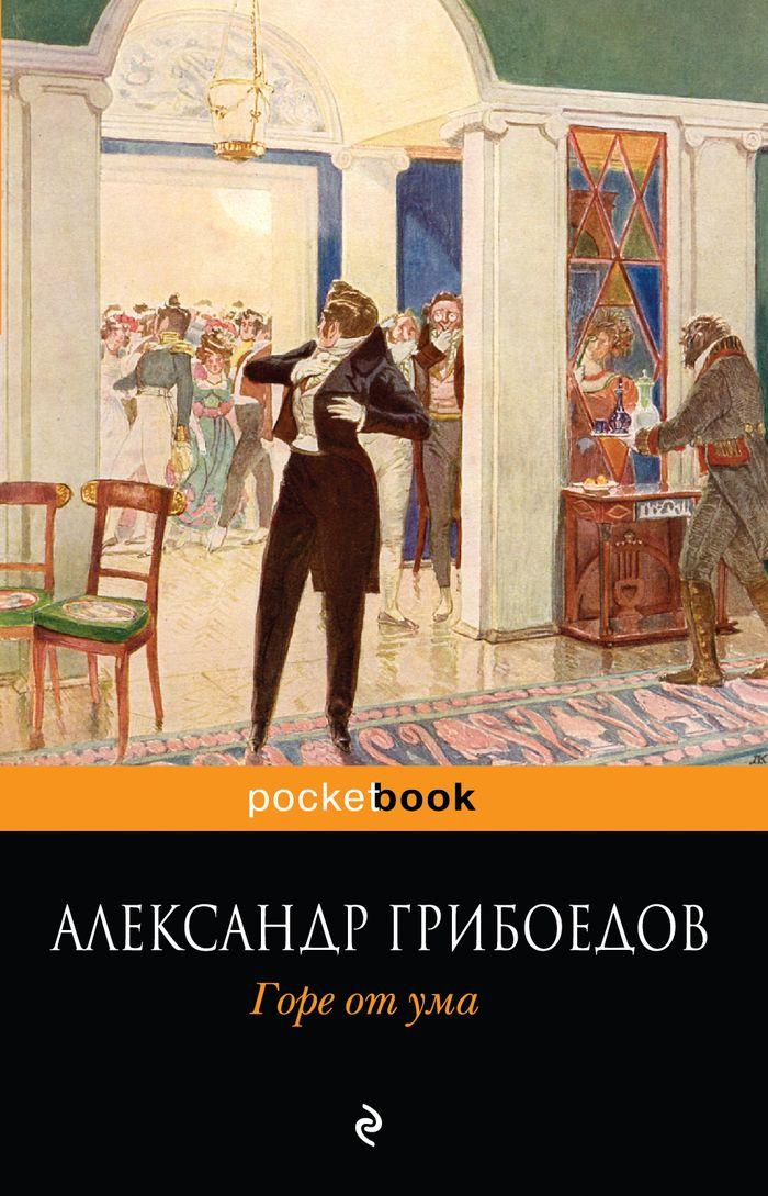 Александр Грибоедов Горе от ума а грибоедов горе от ума