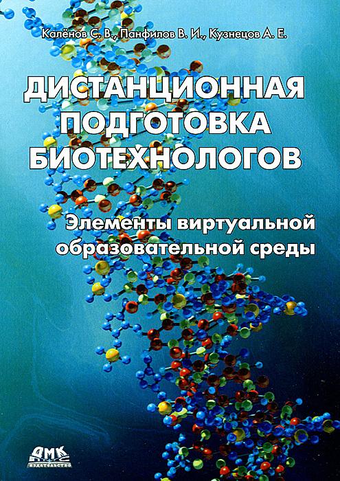 Дистанционная подготовка биотехнологов. Элементы виртуальной образовательной среды. Учебное пособие