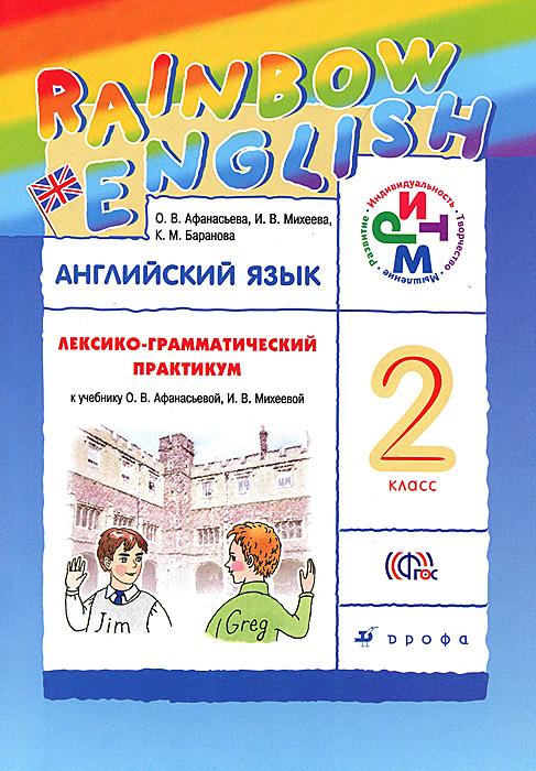 Английский язык. 2 класс. Лексико-грамматический практикум к учебнику О. В. Афанасьевой, И. В. Михеевой
