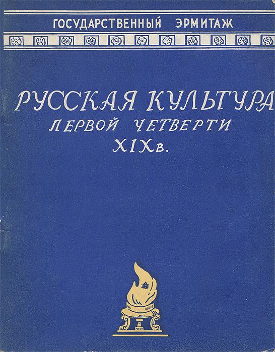 Русская культура первой четверти XIX века