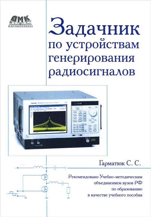 Задачник по устройствам генерирования радиосигналов. Учебное пособие