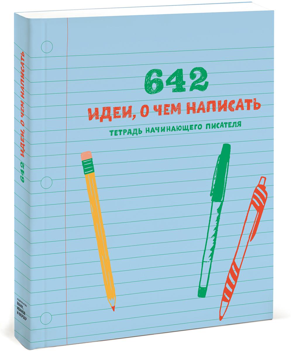 642 идеи, о чем написать. Тетрадь начинающего писателя.