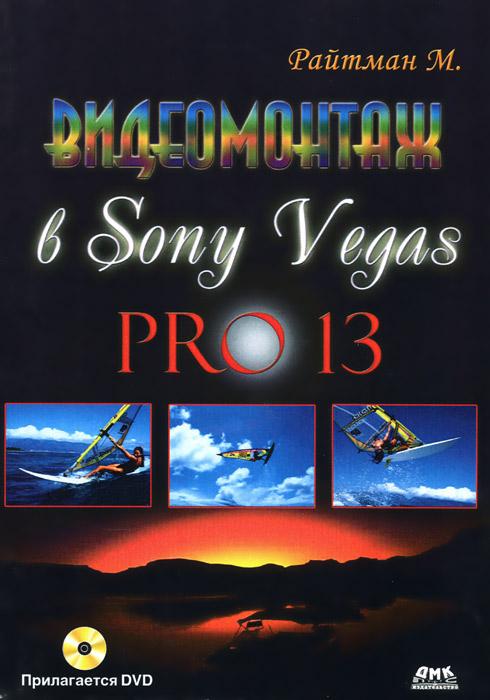 Видеомонтаж в Sony Vegas PRO 13 (+ DVD)