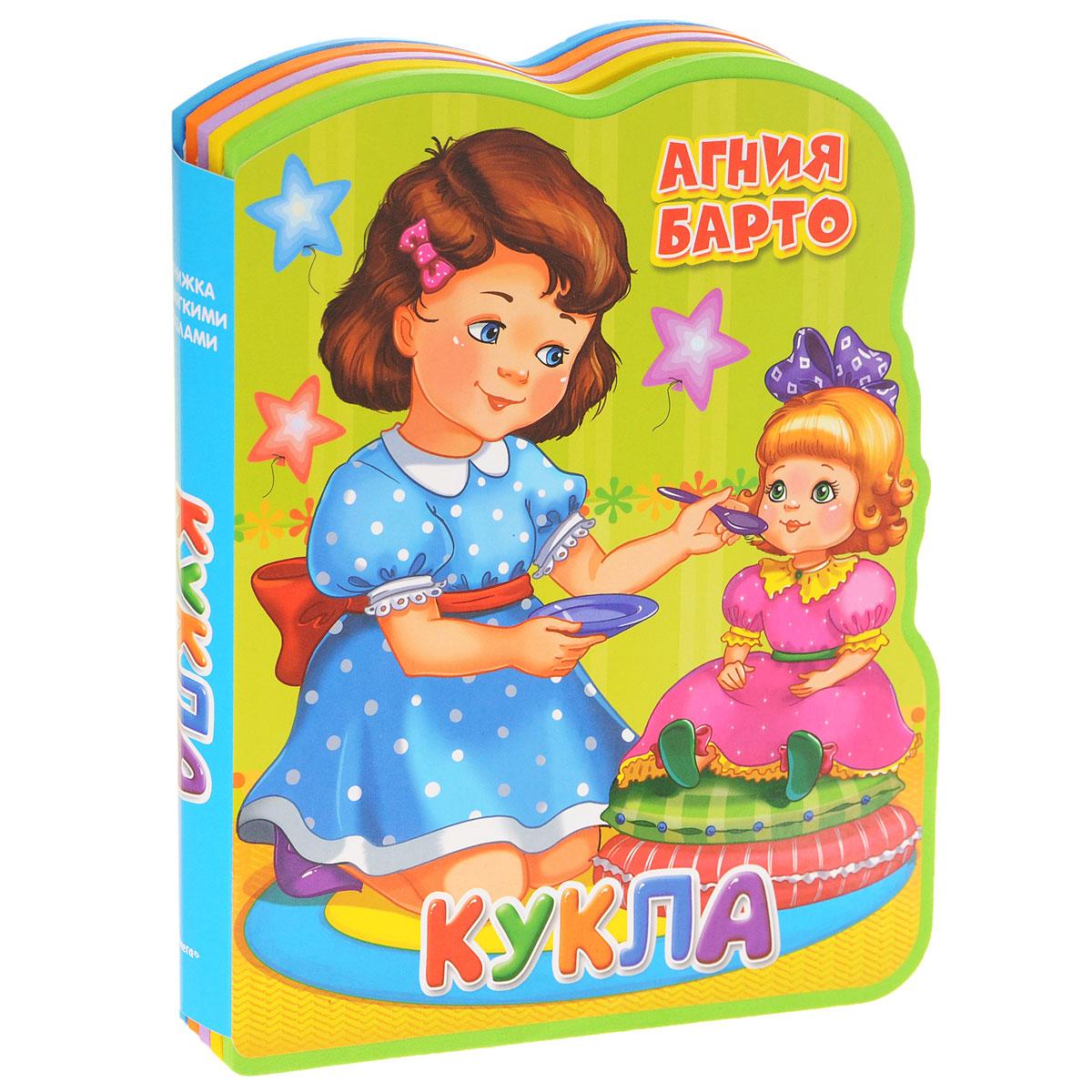 Кукла. Книжка-игрушка