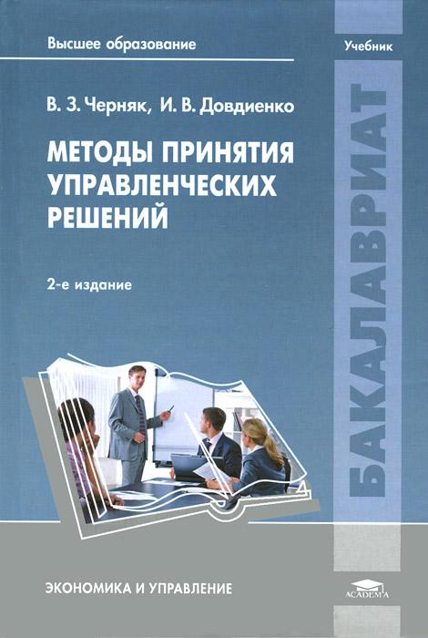 Методы принятия управленческих решений. Учебник
