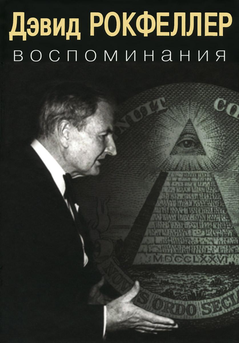Дэвид Рокфеллер. Воспоминания