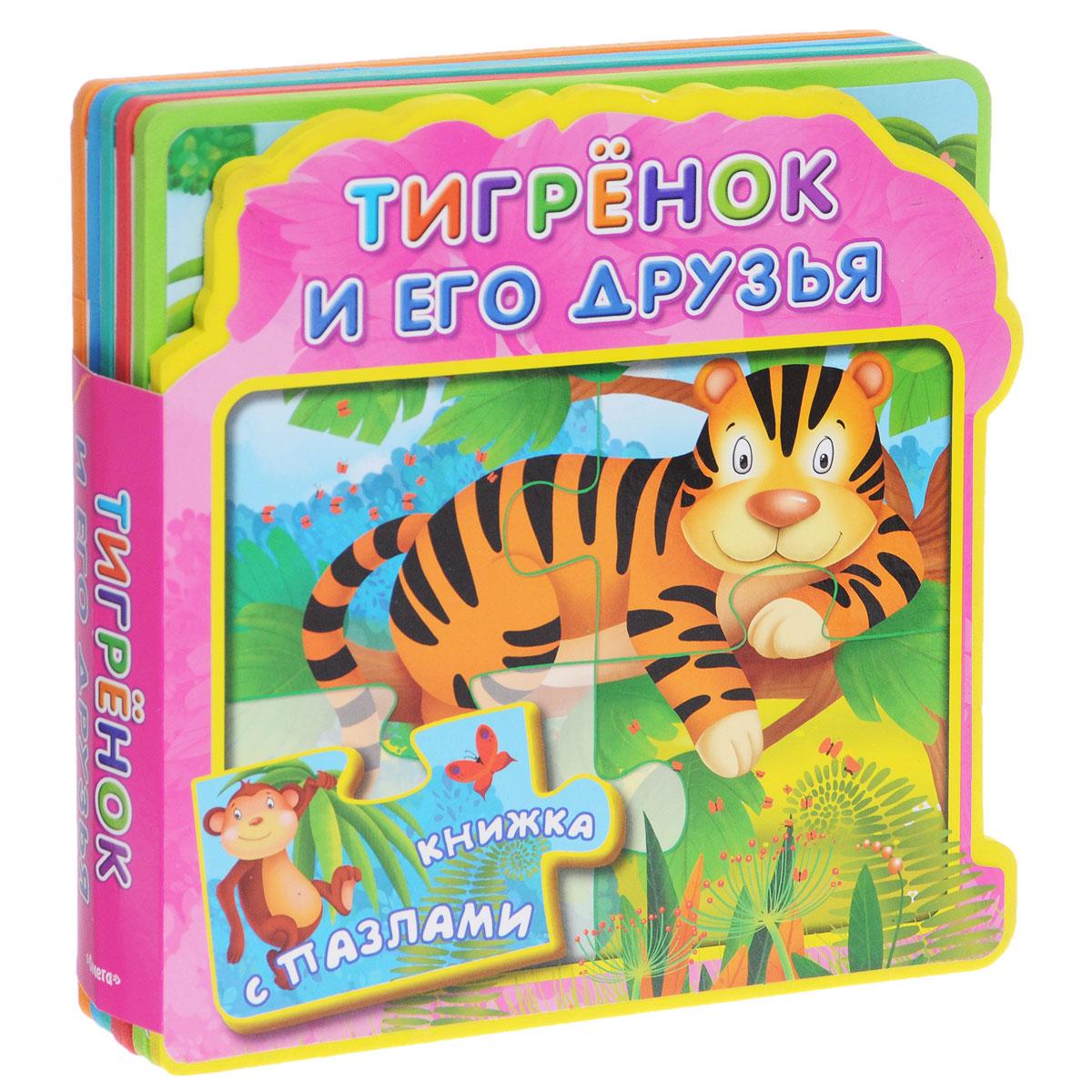 Тигренок и его друзья. Книжка с пазлами12296407Развивающие книги этой серии познакомит вашего малыша с различными видами животных, причем в каждой книге животные нарисованы несколько раз с новыми деталями - для развития внимания, мышления и речи ребенка. Предложите малышу найти отличия и рассказать о них. А еще в каждой книге ребенок сможет собрать 5 картинок из пазлов! Это игровое занятие развивает логическое и абстрактное мышление, память, а также моторику рук. Страницы книги выполнены из вспененного полимера.