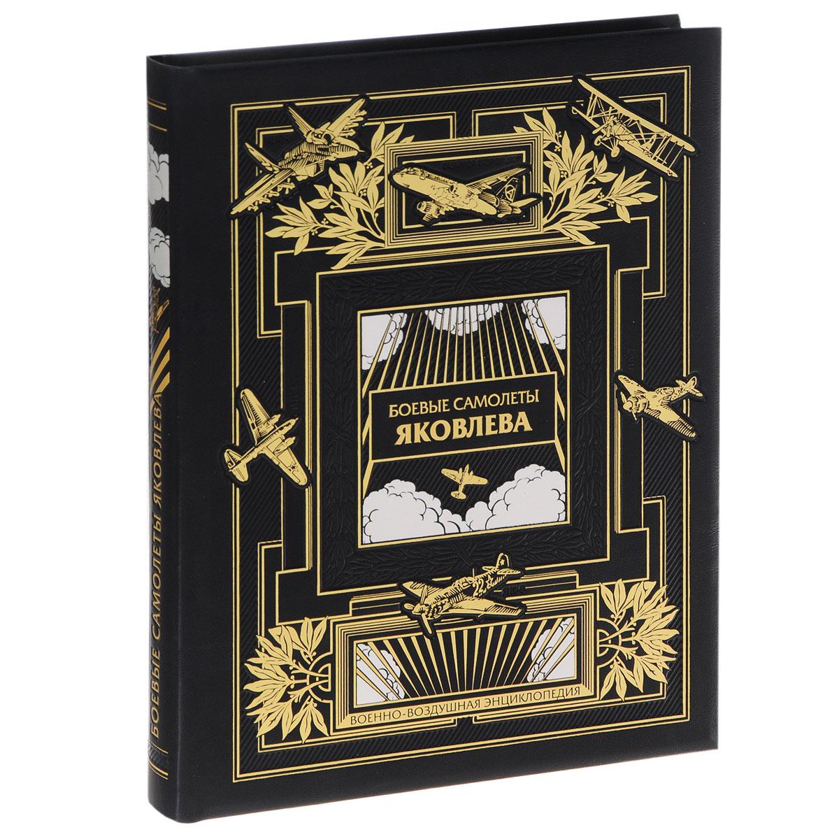 Боевые самолеты Яковлева (эксклюзивное подарочное издание)