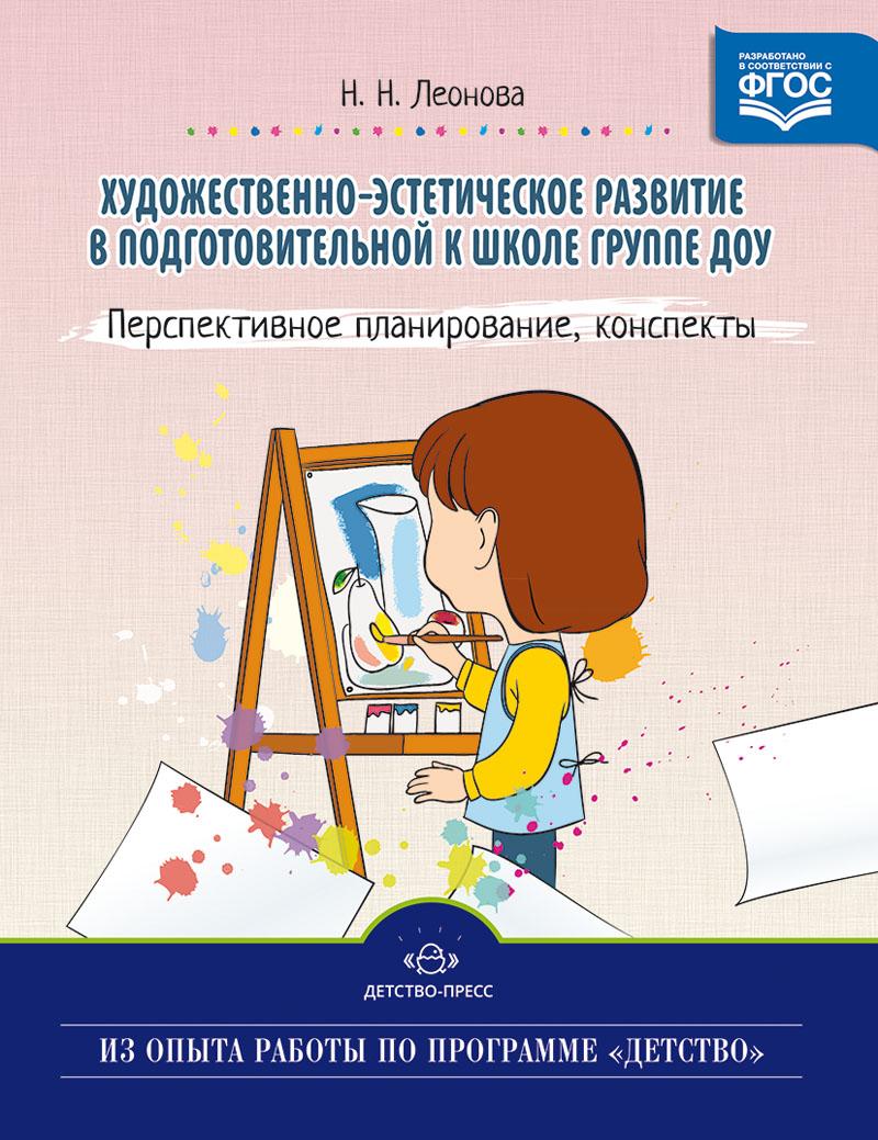 Художественно-эстетическое развитие детей в подготовительной к школе группе ДОУ. Перспективное планирование, конспекты