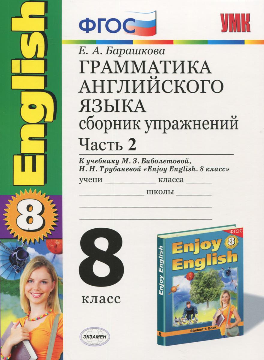 Грамматика английского языка. 8 класс. Сборник упражнений. Часть 2. К учебнику М. З. Биболетовой и др.