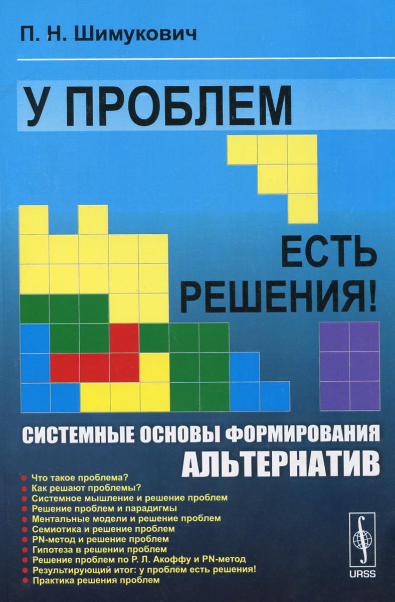 У проблем есть решения! Системные основы формирования альтернатив