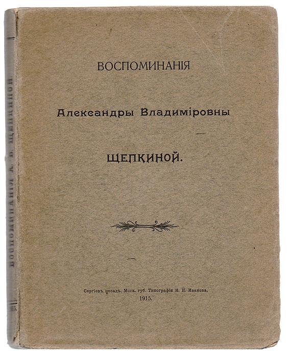 Воспоминания Александры Владимировны Щепкиной