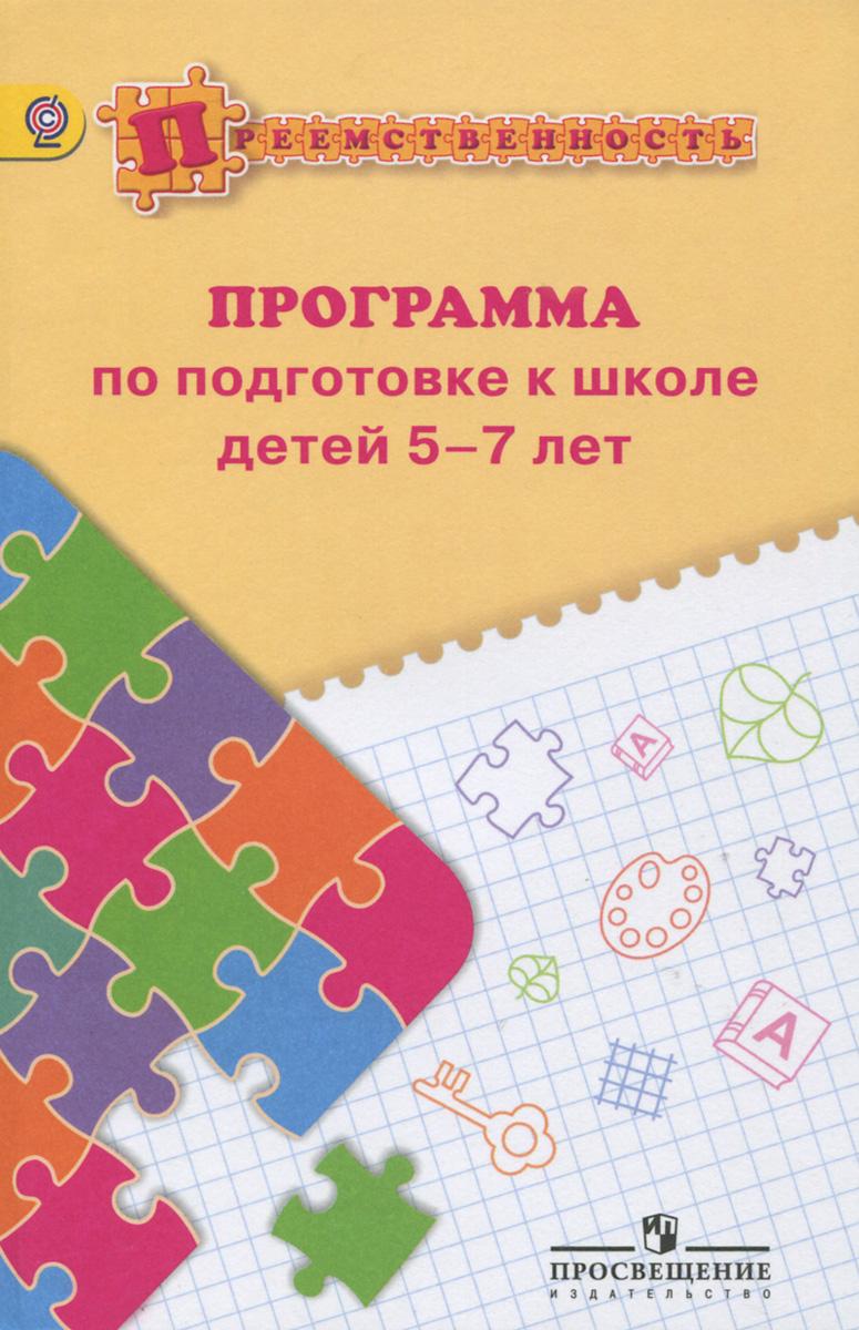 Программа по подготовке к школе детей 5-7 лет