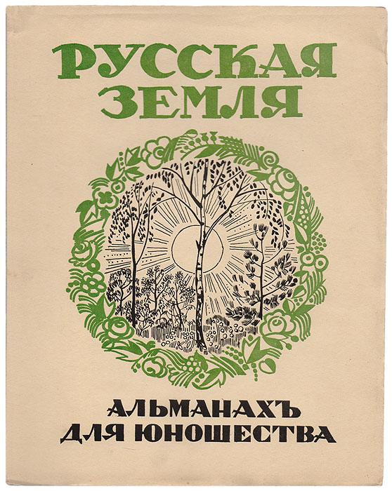 Русская земля. Альманах для юношества