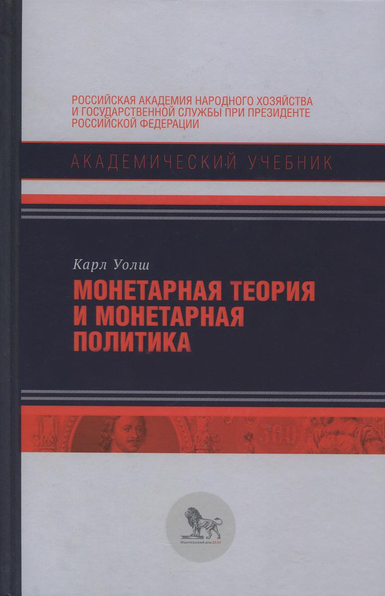 Монетарная теория и монетарная политика
