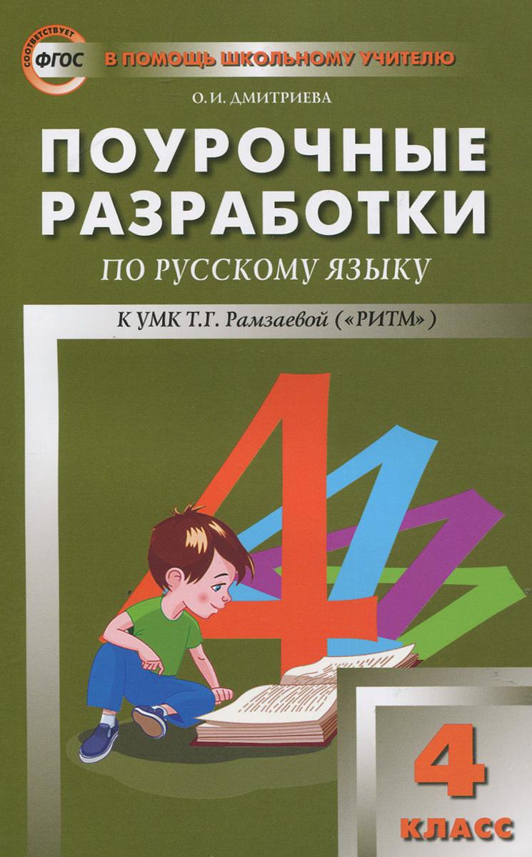 Русский язык. 4 класс. Поурочные разработки к УМК Т. Г. Рамзаевой