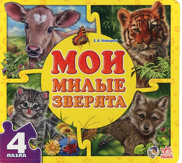 Мои милые зверята. Книга-пазл12296407Эта книжка с пазлами — настоящий подарок для маленьких любителей животных! Пушистые зверята на больших картинках выглядят совсем как живые! Малыш сможет послушать стихи, познакомиться с изображением животных и поиграть с большими красочными пазлами. Он легко научится сам собирать пазлы, потому что в каждой книжке: - 4 больших пазла, разных по уровню сложности; - каждый пазл собирается из крупных деталей разной формы; - под пазлом есть картинка с подсказкой; - в пазле есть выемка под детский пальчик. Слушай забавные истории о животных и собирай портреты пушистых друзей из пазлов!
