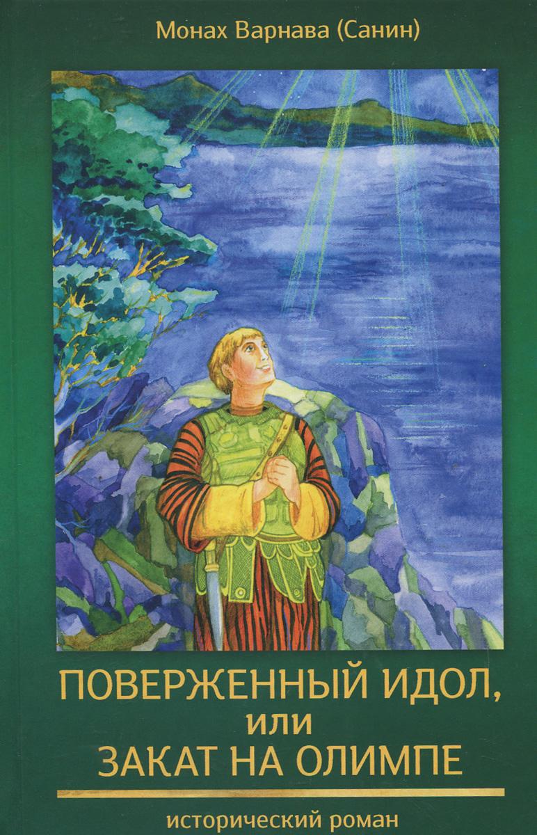Поверженный идол, или Закат на Олимпе. Книга 4