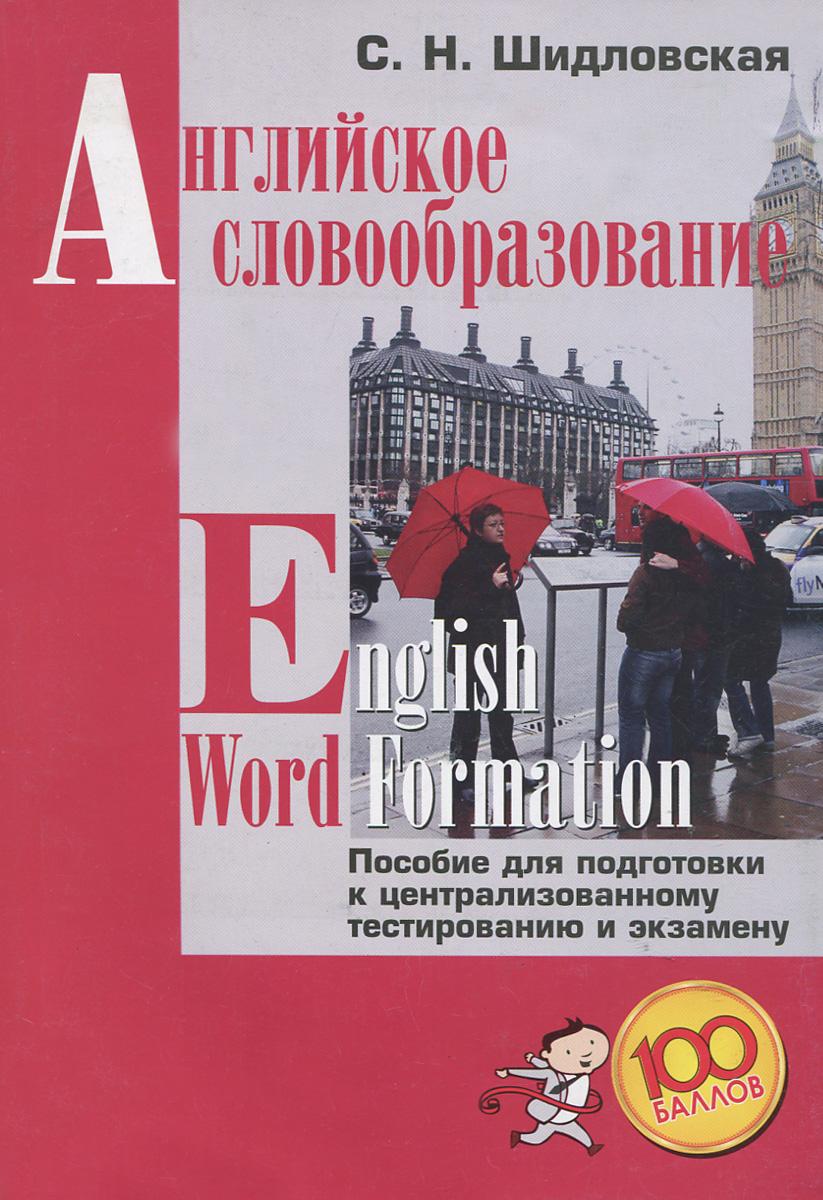 English Word Formation / Английское словообразование. Пособие для подготовки к централизованному тестированию и экзамену