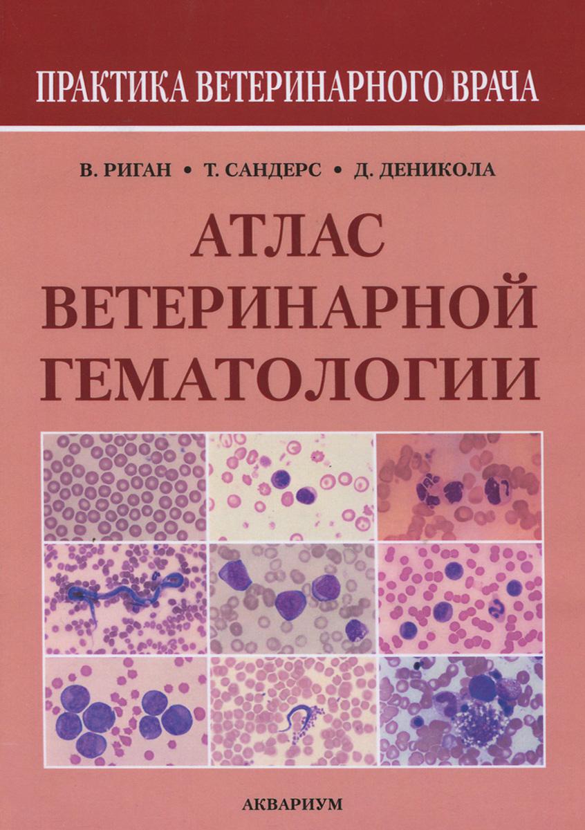 атлас клеток крови и паразитов человека