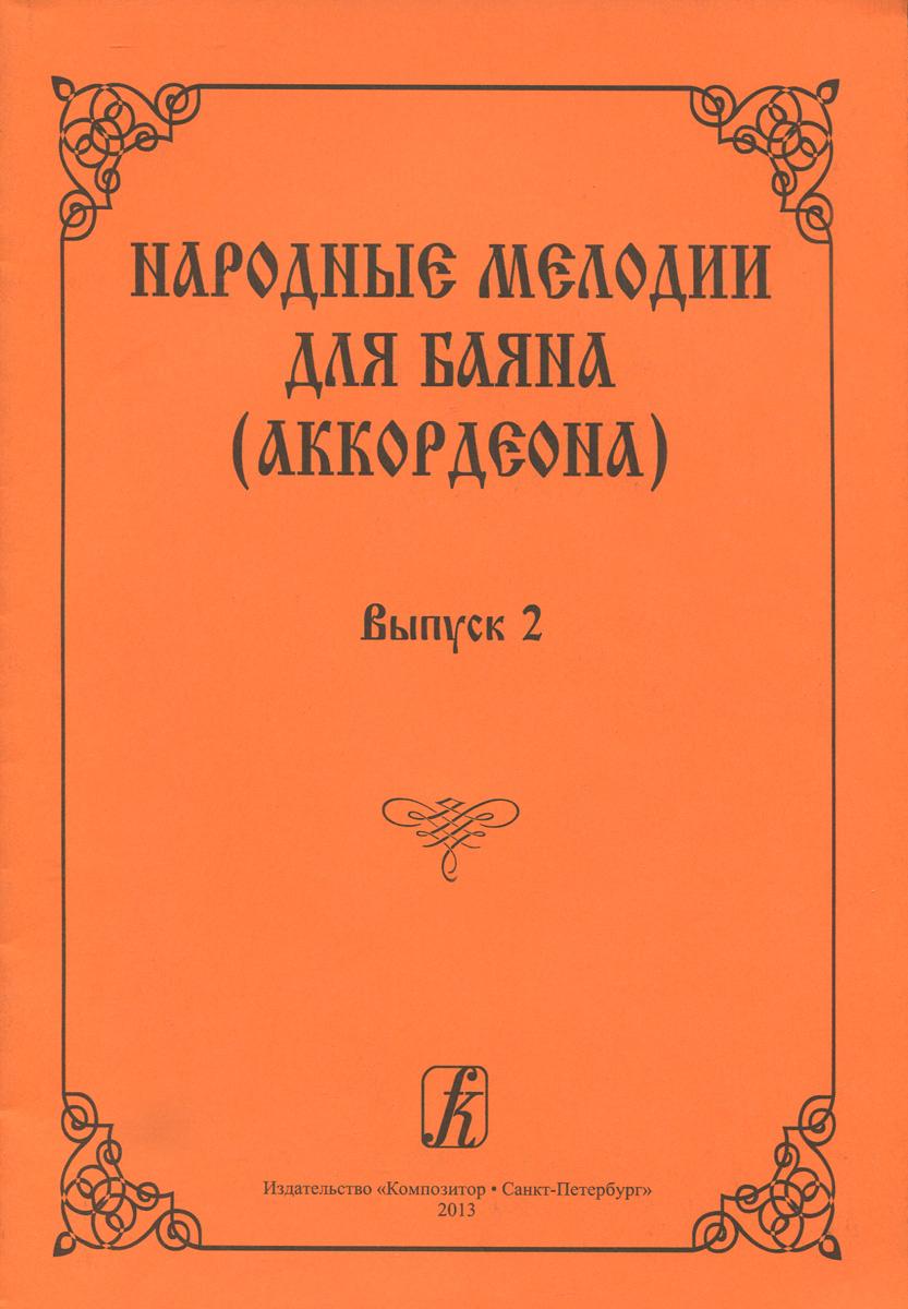 Народные мелодии для баяна (аккордеона). Выпуск 2