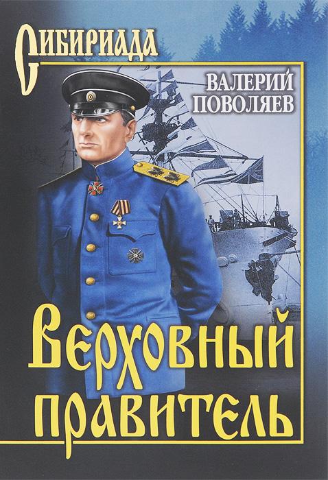 Валерий Поволяев Верховный правитель