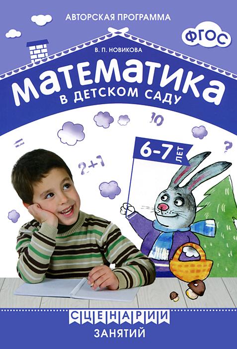 Математика в детском саду. Сценарии занятий с детьми 6-7 лет12296407Методическое пособие входит в учебно-методический комплект к авторской парциальной программе В.П.Новиковой Математика в детском саду. В пособии предлагается методика формирования у детей 6-7 элементарных математических представлений. В ходе занятий дети получат устойчивые навыки счета, познакомятся с процессами сложения и вычитания, научатся составлять и решать задачи. Пособие будет полезно педагогам дошкольных образовательных учреждений, учителям начальных классов и родителям при подготовке детей к школе.