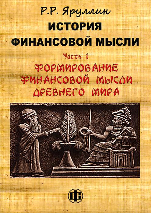 История финансовой мысли. Часть 1. Формирование финансовой мысли Древнего мира. Учебно-методическое пособие