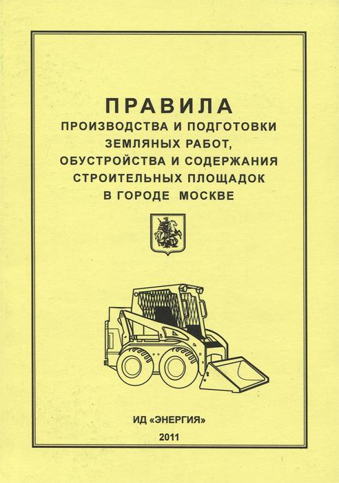 Правила производства и подготовки земляных работ, обустройства и содержания строительных площадок в городе Москве