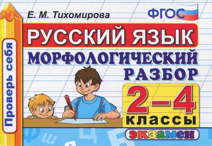 Русский язык. 2-4 классы. Морфологический разбор12296407Данное пособие полностью соответствует федеральному государственному образовательному стандарту (второго поколения) для начальной школы. Пособие предназначено для отработки словообразовательных разборов во 2-4-х классах. Им могут воспользоваться учителя, работающие по любому комплекту учебников, а также родители, желающие углубить знания ребёнка. Чтобы проверить самостоятельность работы детей, необходимо вынуть из центральной части тетради страницы с ответами. Приказом №729 Министерства образования и науки Российской Федерации учебные пособия издательства Экзамен допущены к использованию в общеобразовательных организациях.