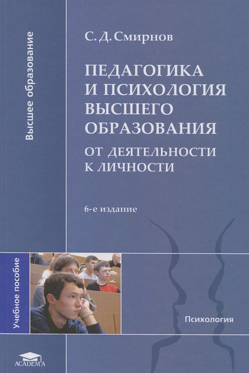 Педагогика и психология высшего образования. От деятельности к личности. Учебное пособие