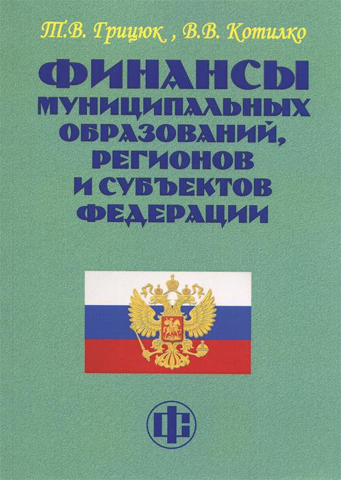 Финансы муниципальных образований, регионов и субъектов Федерации. Учебно-методическое пособие