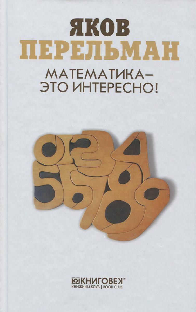 Математика - это интересно!12296407Яков Перельман - российский ученый, основоположник жанра научно-занимательной литературы. Его книги по математике, физике, астрономии на протяжении десятилетий пользуются неизменным успехом у юных читателей. Задачи с необычными и увлекательными сюжетами, любопытными примерами из повседневной жизни, головоломки, шуточные вопросы, игры и опыты - все это через игру, легко и непринужденно, приобщает ребенка к миру научных знаний, развивает вкус к самостоятельным занятиям и креативность мышления. В книгу вошли лучшие задачи по алгебре и геометрии из сборников Живая математика и Занимательная арифметика.