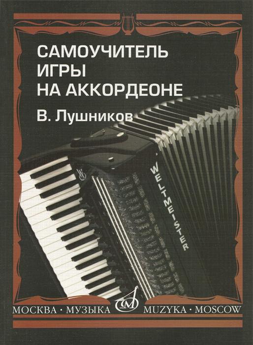 Самоучитель игры на аккордеоне. Учебное пособие