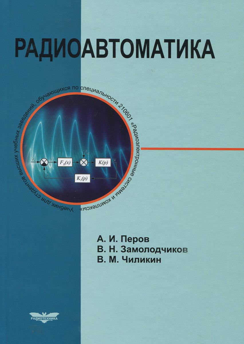 Радиоавтоматика. Учебник