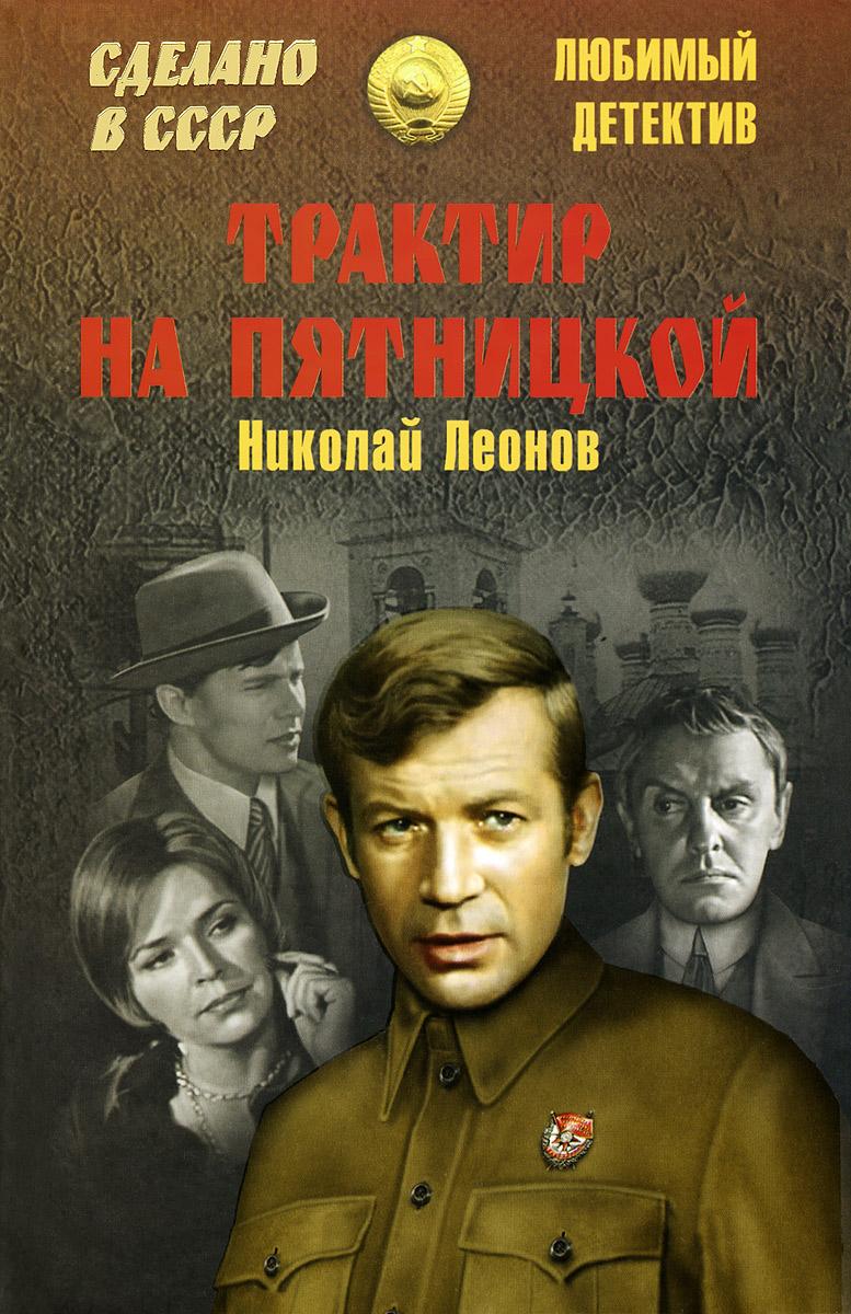 Николай Леонов Трактир на Пятницкой николай леонов афера
