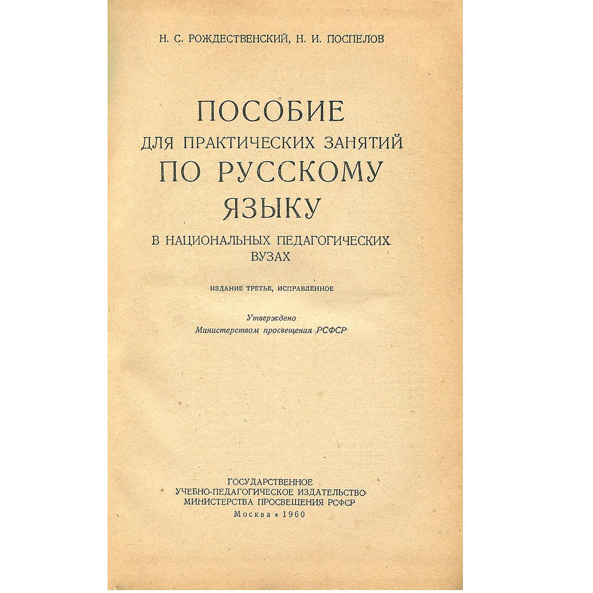 Пособие для практических занятий по русскому языку в национальных педагогических училищах