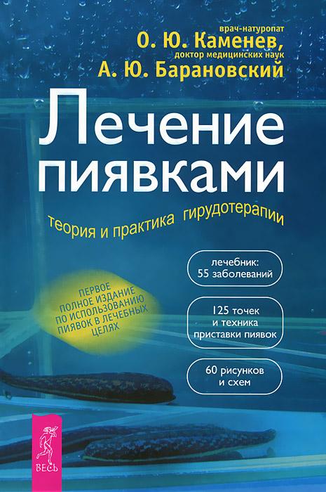 Лечение пиявками. Теория и практика гирудотерапии (комплект из 2 книг)