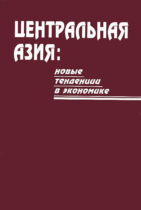 Центральная Азия. Новые тенденции в экономике