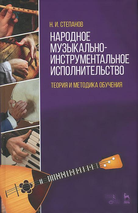 Народное музыкально-инструментальное исполнительство. Теория и методика обучения. Учебное пособие