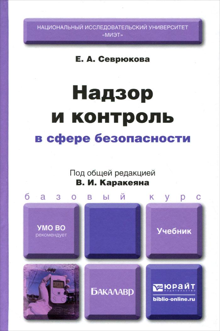 Надзор и контроль в сфере безопасности. Учебник
