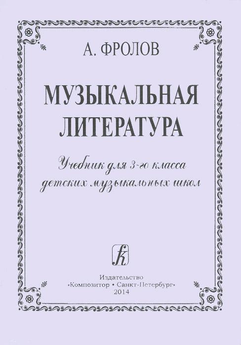 Музыкальная литература. 3 класс. Учебник