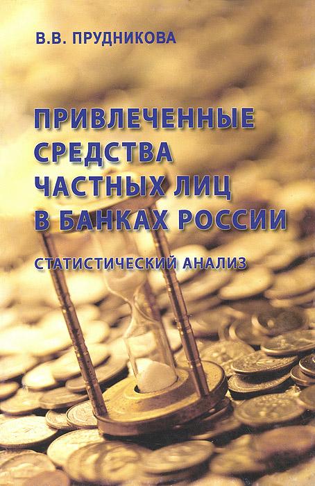 Привлеченные средства частных лиц в банках России. Статистический анализ