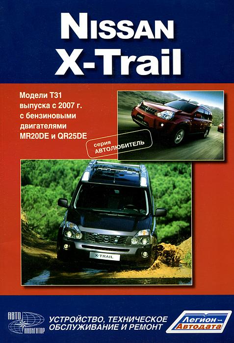 Nissan Х-Trail. Модели Т 31 выпуска с 2007 г. с бензиновыми двигателями. Руководство по эксплуатации, устройство, техническое обслуживание, ремонт