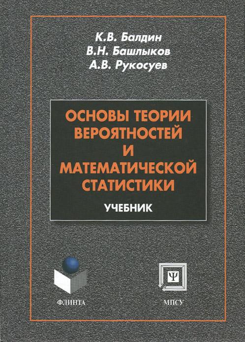Основы теории вероятности и математической статистики. Учебник
