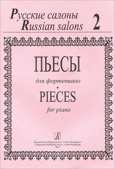 Пьесы для фортепиано. Выпуск 2 / Pieces for Piano