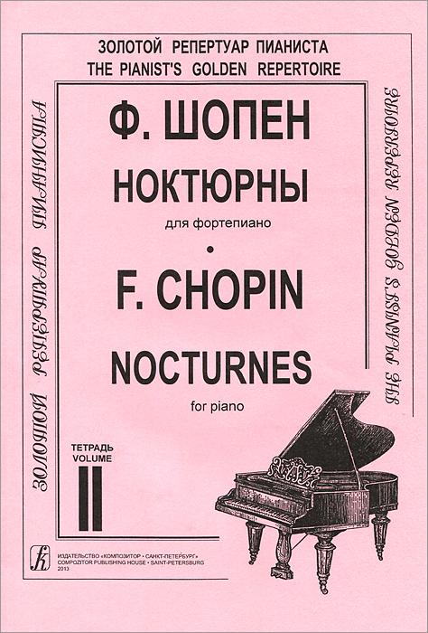 Ф. Шопен. Ноктюрны для фортепиано. Тетрадь 2 / F. Chopin: Nocturnes for Piano. Volume 2