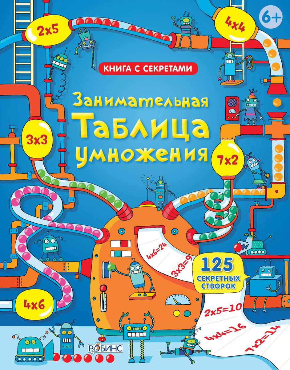 Занимательная таблица умножения12296407Занимательная таблица умножения - это книга с секретами, которая поможет детям выучить таблицу умножения. Как же это интересно, учиться и узнавать что-то новое! Как легко и быстро выучить умножение, начиная от умножения на 2 до 12? Чтобы это узнать, надо открыть 125 секретных створок! В чем особенность книги: Занимательная таблица умножения входит в серию Книга с секретами. Познавательный материал спрятан за волшебными створками, чтобы рассмотреть что-то получше, узнать ответ на вопрос или понять определенный процесс, ребёнку надо открыть окошко, за которым прячется информация. Серия Книги с секретами - книги, в которых содержание и внешний вид - произведение искусства, уникальный энциклопедический познавательный материал в ярких иллюстрациях. Каждая страничка в этих книгах - практически ручная работа! Все мы любим секреты и тайны, поэтому книга понравится всей семье! Что найдем внутри: Яркие и детальные иллюстрации, описание...