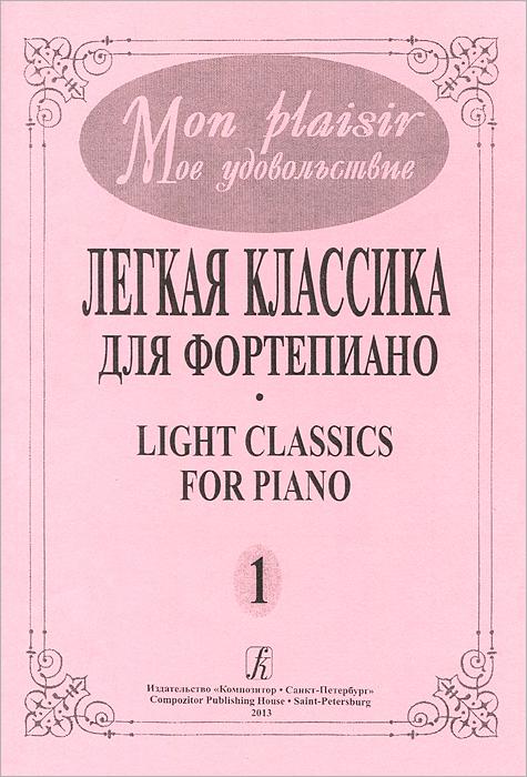 Легкая классика для фортепиано. Выпуск 1 / Light Classics for Piano