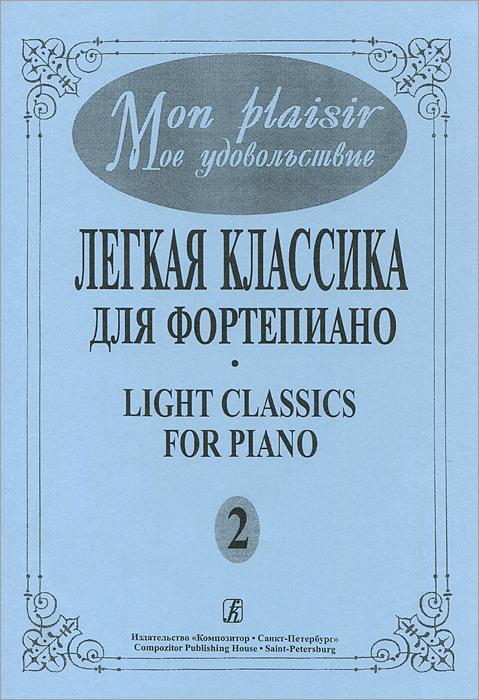 Легкая классика для фортепиано. Выпуск 2 / Light Classics for Piano